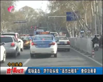 """现场直击:济宁街头现""""高仿出租车""""查你没商量"""