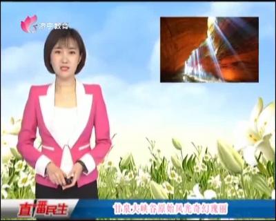 民生气象站-20190324