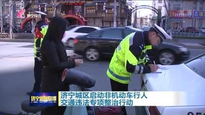 济宁城区启动非机动车行人交通违法专项整治行动