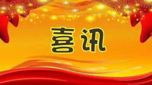 必威betway唯一!兗州區民政局婚姻登記處獲全國三八紅旗集體稱號
