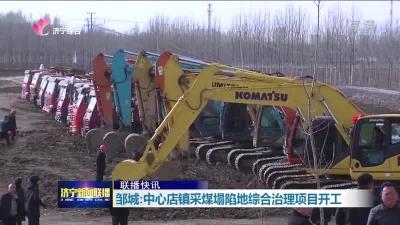 邹城中心店镇采煤塌陷地综合治理项目开工