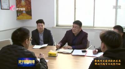 百日攻堅|兗州區一線解決問題 助力企業發展