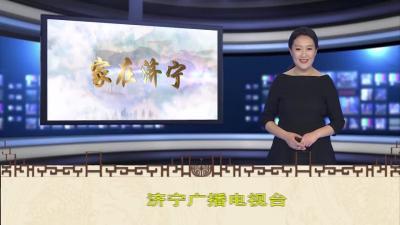 家在濟寧——20190317