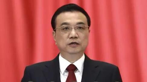 权威发布:李克强总理作的政府工作报告