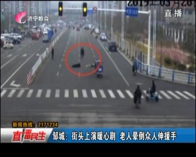 邹城:街头上演暖心剧 老人晕倒众人伸援手