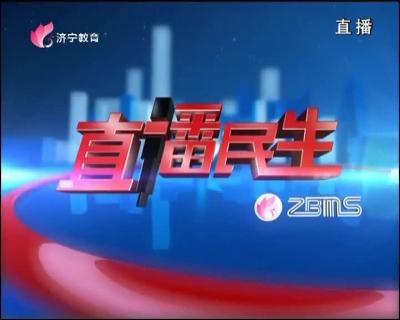 直播民生20190325
