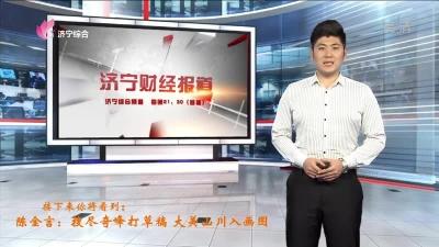 必威betway財經報道 — 20190303