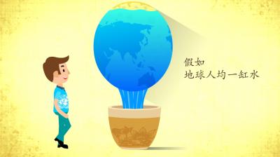节水公益广告-动画二