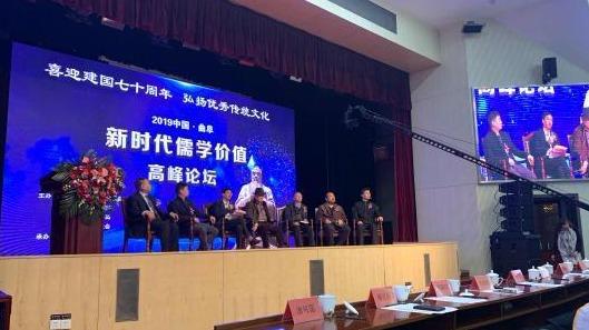 """2019中国(曲阜)""""新时代儒学价值""""高峰论坛举行"""