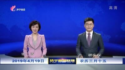 濟寧新聞聯播2019.04.19