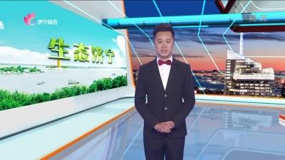 济宁环保 — 20190426