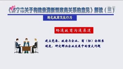 《济宁市关于构建亲清新型政商关系的意见》解读(三)——规范政商交往行为