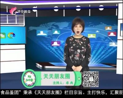 天天朋友圈 — 20190408