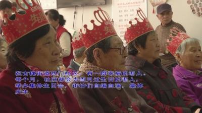 什么是幸福感?西门社区的老寿星们最有发言权