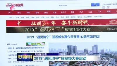 """2019""""遇见济宁""""短视频大赛启动"""