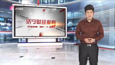 濟寧財經報道 — 20190329