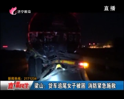 梁山:货车追尾女子被困 消防紧急施救