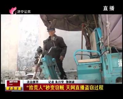 《警务报道 — 直通邹城》— 20190427
