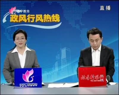 2019年4月16日濟寧市衛生健康委員會做客政風行風熱線