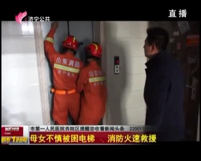 母女不慎被困電梯 消防火速救援