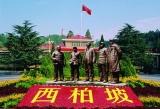 """新中国从这里走来——西柏坡,启迪新时代""""赶考""""征程"""