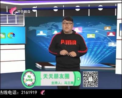 天天朋友圈 — 20190330