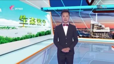 济宁环保 — 20190419