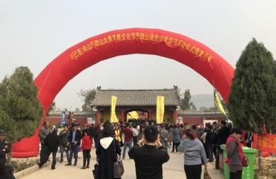 缅怀人文始祖 微山举行公祭太昊伏羲大典