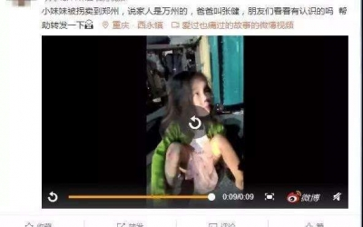 女孩被拐卖至郑州?网友急寻家人?这段视频已被二度传谣
