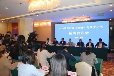 2019孟子故里(邹城)母亲文化节新闻发布会举行