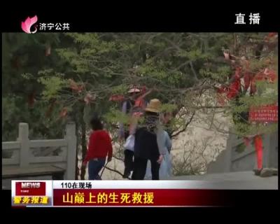 《警务报道 — 直通邹城》— 20190413