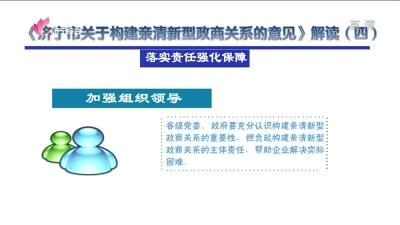 《济宁市关于构建亲清新型政商关系的意见》解读(四)落实责任强化保障