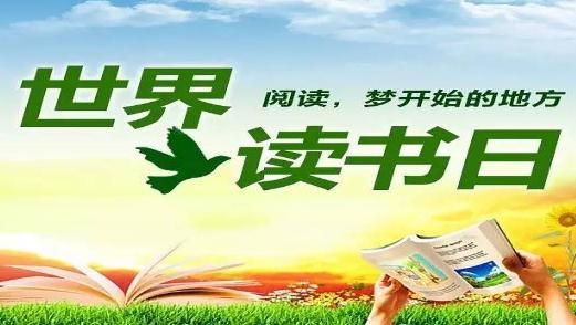 """金乡县总工会开展""""新时代·新阅读""""读书日活动"""