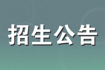 濟寧又有一所高中公布藝體特長生招生計劃  招50人