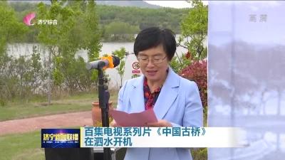 百集电视系列片《中国古桥》在泗水开机