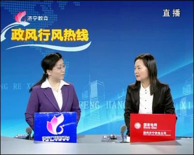 2019年4月15日国网济宁供电公司做客政风行风热线