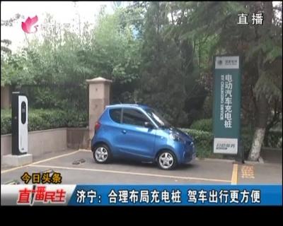 濟寧:合理布局充電樁 駕車出行更方便