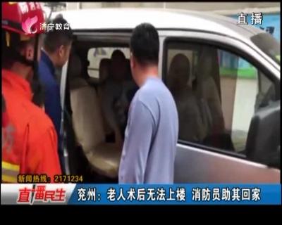 兗州:老人術后無法上樓 消防員助其回家