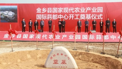 國際蒜都中心項目開工奠基 總投資3.6億元