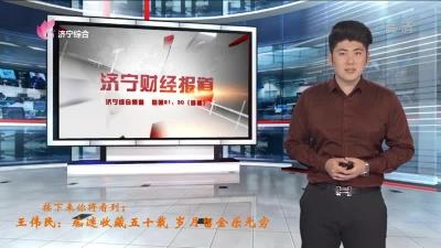 必威betway財經報道——20190421
