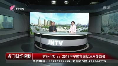 濟寧財經報道 — 20190331