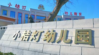"""山东小桔灯""""牵手""""济宁广电打造幼儿教育区域品牌"""