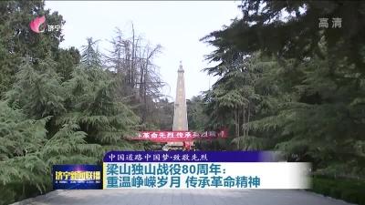 梁山独山战役80周年:重温峥嵘岁月 传承革命精神