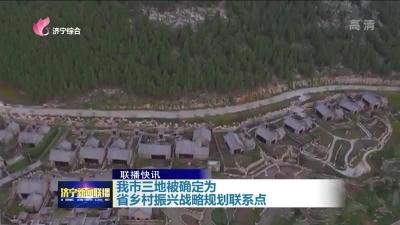 济宁三地被确定为省乡村振兴战略规划联系点