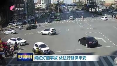 闯红灯酿事故 依法行路保平安