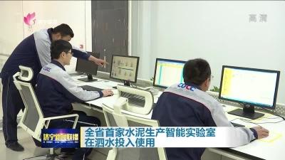 全省首家水泥生产智能实验室在泗水投入使用