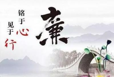 """@濟寧黨員干部,元旦春節這十條""""紅線""""碰不得"""