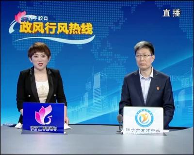2019年4月24日济宁市育才中学做客政风行风热线