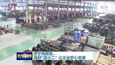 """济宁高新区:当好""""店小二""""让企业舒心发展"""