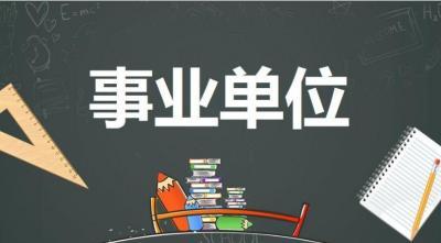济宁太白湖新区事业单位招聘10人,无笔试!